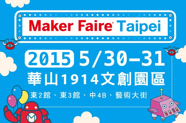 3DMART 參加 MakerFaire 展示3D列印技術